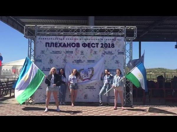 Уфимский филиал РЭУ Плеханов Фест 2018