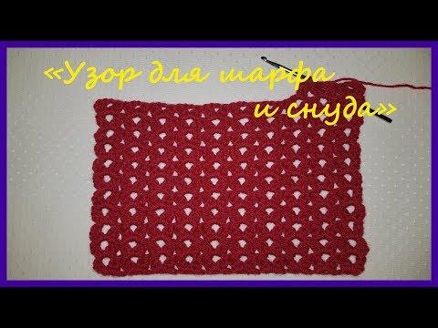 Узор для вязания шарфа и снуда ✿ Вязание крючком ✿ Pattern for knitting scarf and snore ✿ Crochet ✿