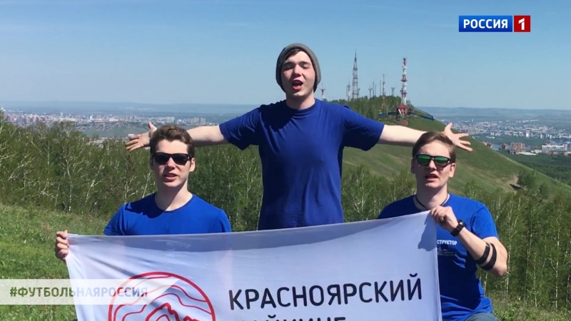 Центр путешественников Красноярска присоединился к флешмобу телеканала Россия