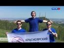 «Центр путешественников» Красноярска присоединился к флешмобу телеканала «Россия»!