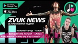 ZVUK NEWS Обзоры Bring Me The Horizon - amo Papa Roach - Who Do You Trust I Backstreet Boys - DNA