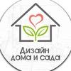 Дизайн дома и сада