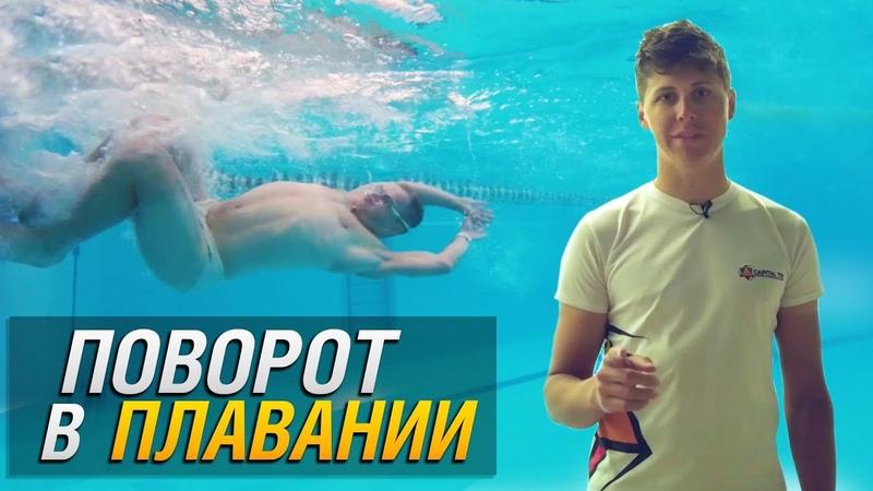 ПОВОРОТ в плавании кролем. Техника плавания. Поворот сальто, кувырок.