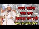 Video Waz আগুন ঝরা ওয়াজ ২০১৮ Bangla Waz 2018 Maulana Mohsin Uddin Nuri | New Waz | Bangla