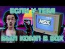MSX2 КУВТ2 ПК 90х Детство буржуя 6я серия