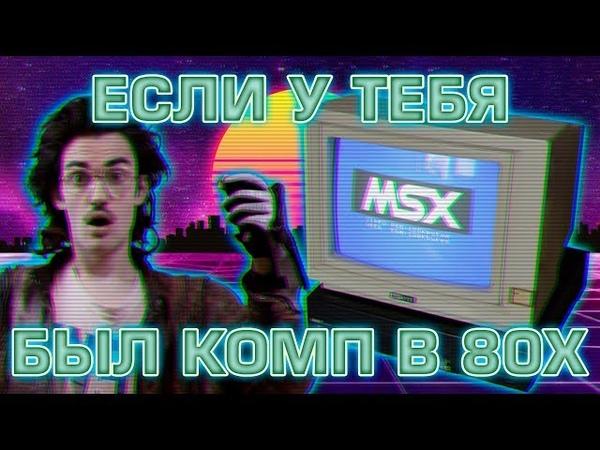 MSX2 / КУВТ2 ПК 90х Детство буржуя 6я серия