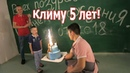 VLOG: Отмечаем праздник, Климу 5 лет!(ночники)