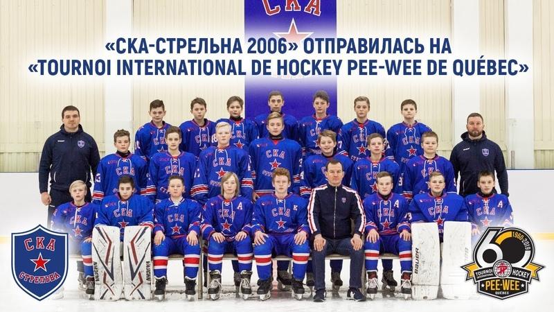 «СКА-Стрельна 2006» отправилась на «Tournoi international de hockey Pee-Wee de Québec»