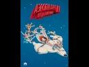 Аэроплан II Продолжение Airplane II The Sequel 1982