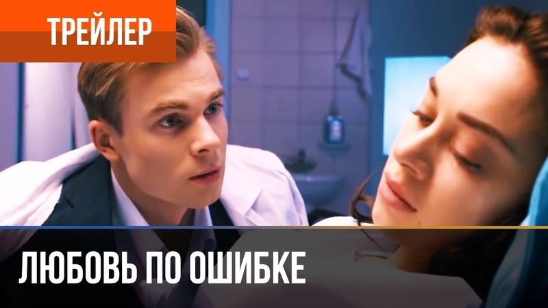▶️ Любовь по ошибке 2018 | Трейлер 8 2018 Мелодрама Премьера
