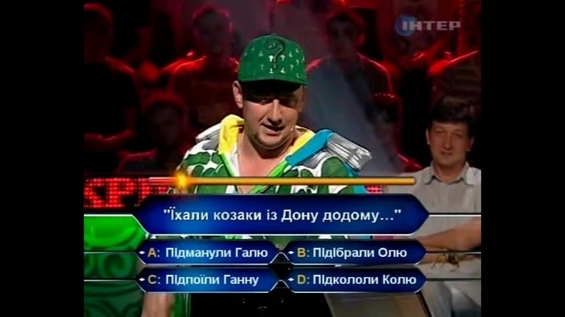 Миллионер - Горячее Кресло (13.08.2011)