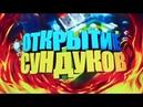 🔥Clash Royale -- Открытие сундуков🔥