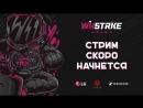 Live from Winstrike Arena meow дорога в топ80