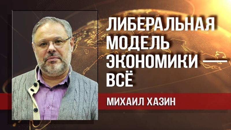 Михаил Хазин Жулики и преступники чувствуют себя в России комфортно