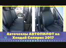 Чехлы на Хендай Солярис 2017 алькантара с ромбом _ Автопилот