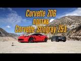 650-сильный Corvette Z06 против  Stingray Z51 на 7-ступке. Иногда медленнее - лучше? [BMIRussian]