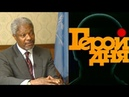 Герой дня с Евгением Киселёвым. Гость Кофи Аннан