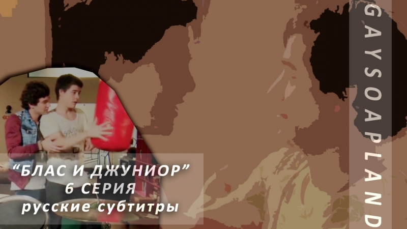 Блас и Джуниор | Blas Junior - 6 СЕРИЯ [русские субтитры]