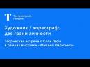 Художник хореограф две грани личности Творческая встреча с Соль Леон