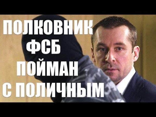 Генпрокуратура требует конфисковать имущество у родственника Захарченко