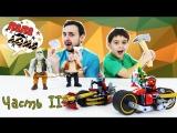 Папа Дома • Папа РОБ и Ярик: Сборка ЛЕГО Ниндзяго (Lego Ninjago) Битва с мутантами! Часть 2