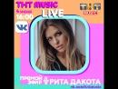 ТНТ MUSIC LIVE - Рита Дакота