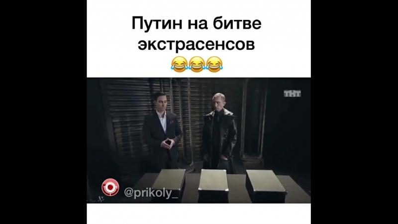 Путин на битве экстросеи Путин на битве экстрасенсов