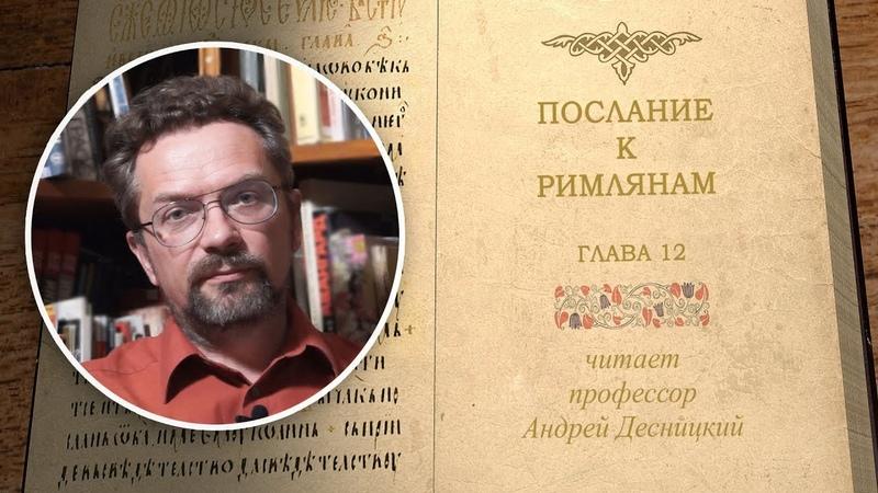 Послание к Римлянам. Глава 12. Профессор Андрей Десницкий. Библейские портал