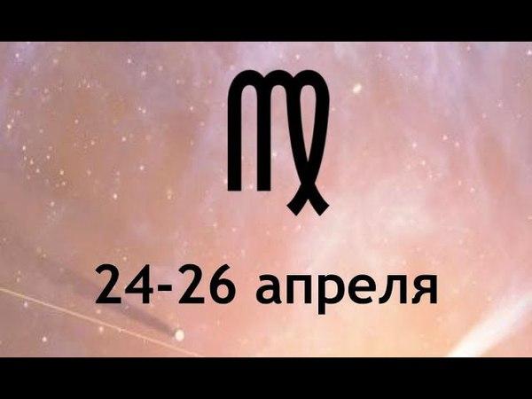 ДЕВА 24 26 апреля событие 6