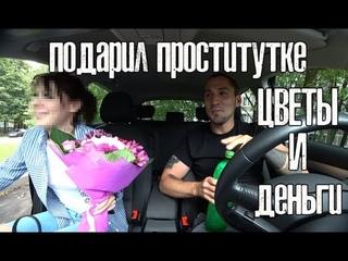 ВЫЗВАЛ ПРОСТИТУТКУ / ПОДАРИЛ ЦВЕТЫ И ДЕНЬГИ / пранк