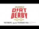 Eldora Dirt Derby, Четверг, 19.07, Только на 545TV и A21 Network