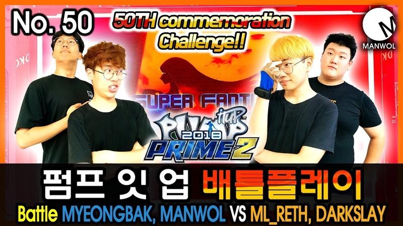 펌프 잇 업 배틀플레이 No. 50 50TH commemoration Challenge!! MANWOL, MYEONGBAK VS DARKSLAY, ML_RETH