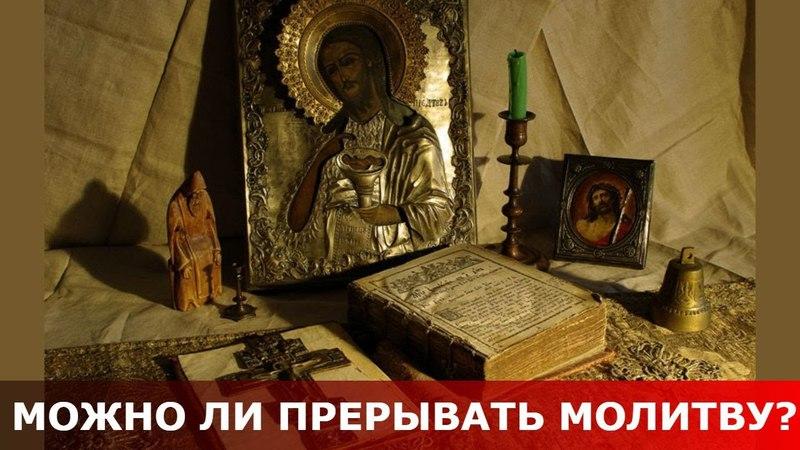 Можно ли прерывать молитву Священник Игорь Сильченков