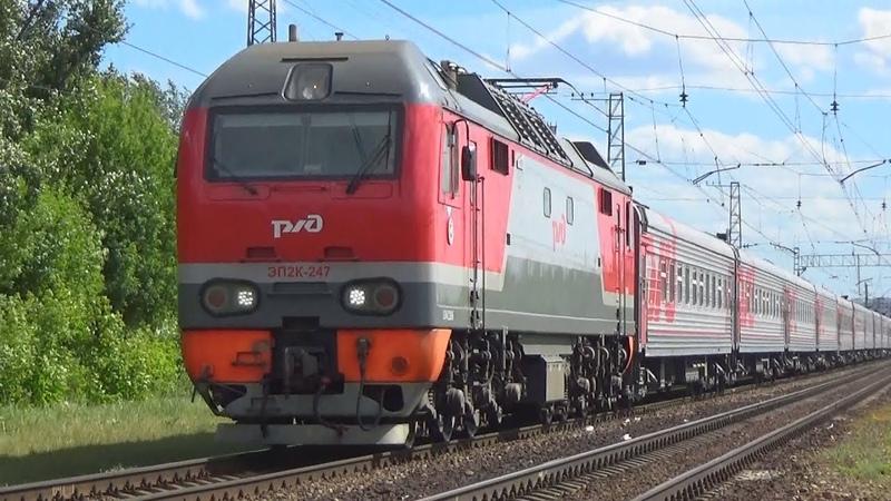 Электровоз ЭП2К-247 с пассажирским поездом №536