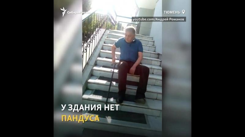 Инвалиду в Тюмени пришлось ползти за пенсией в банк | Сибирь.Реалии