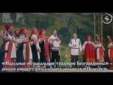 Лекция-концерт фольклорного ансамбля «Пересек» – «Народные музыкальные традиции Белгородчины»