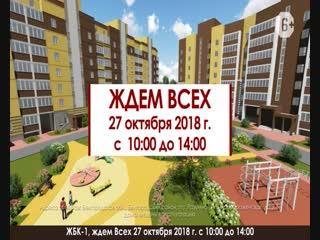 Презентация нового дома по ул. Бельгина (п. Разумное)