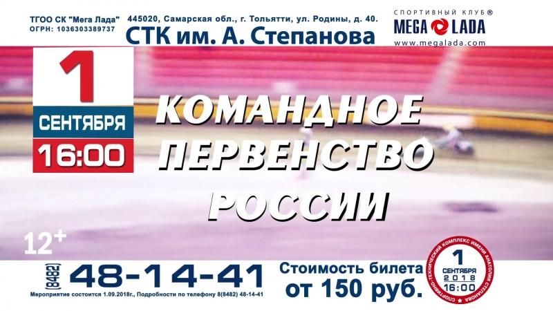 1 сентября Спидвей в Тольятти 16 00 И пусть победит сильнейший