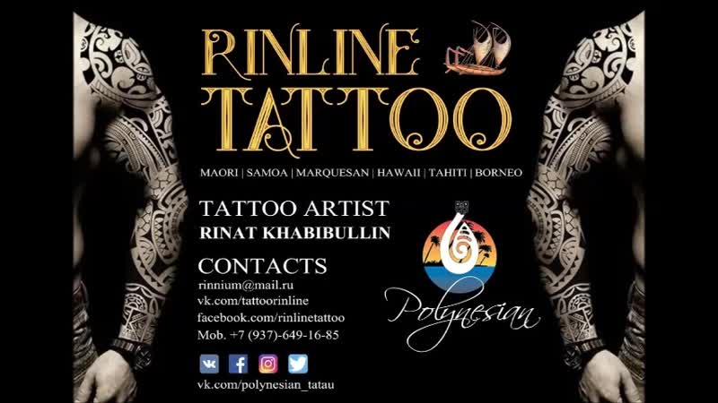 Rinline Custom Tattoo Design 2019