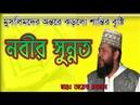 Bangla Waz 2018 || Maulana Tarek Monowar || New Bangla waz by nobir sunnot || Waz Mahfil new