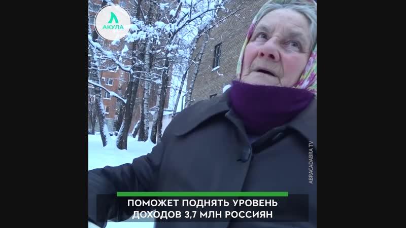 В России повысят МРОТ | АКУЛА