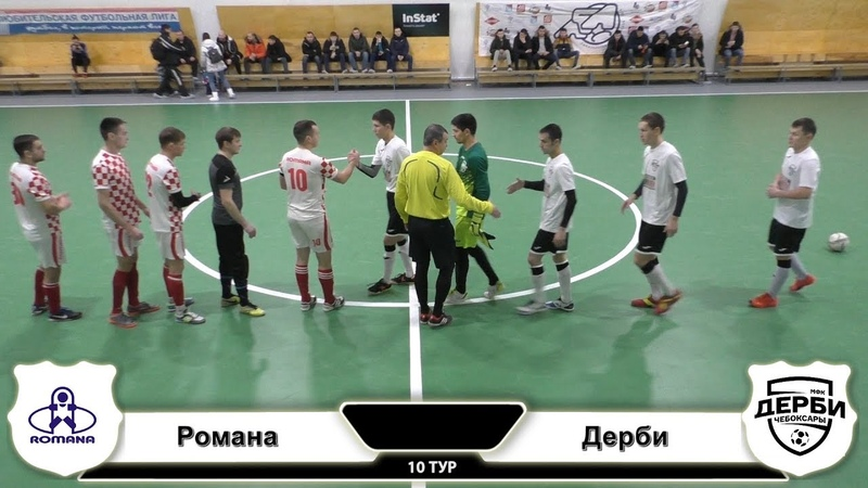 Романа Дерби 160119