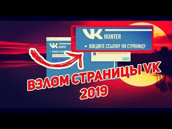 Как взломать любую страницу ВКонтакте