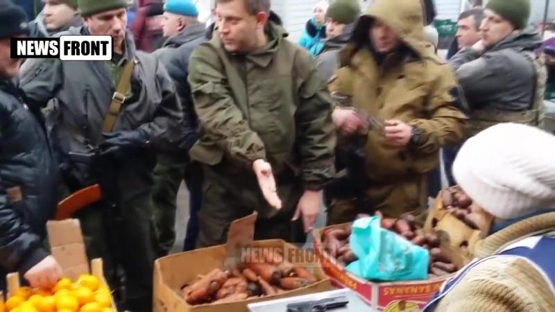 Захарченко на рынке проверяет весы пистолетом ТТ