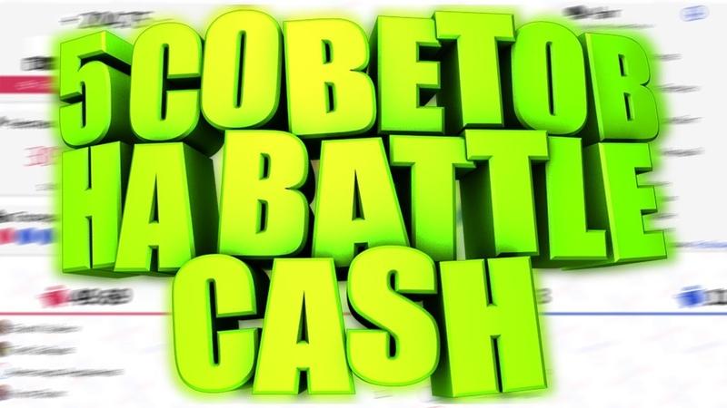 5 СОВЕТОВ НА: BATTLECASH/БАТЛ КЕШ
