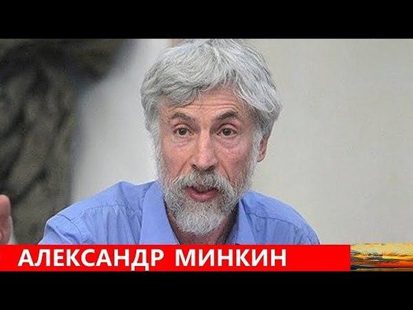Александр Минкин / Как живут бюджетники в России / 20.04.2018