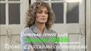Оттенки Синего 3 сезон 2 серия Промо с русскими субтитрами Shades of Blue 3x02 Promo