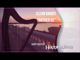 Clean Bandit Rather Be - harp cover by Nadya Aina