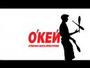 Открытие гипермаркета OKEY в Москве