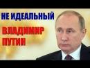 Почему до сих пор Путиным недовольны те, кого уже давно по планам не должно быть в живых